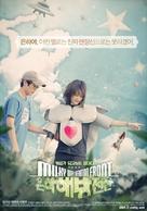 Milky Way Liberation Front - South Korean poster (xs thumbnail)