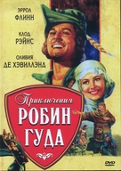 The Adventures of Robin Hood - Russian Movie Cover (xs thumbnail)