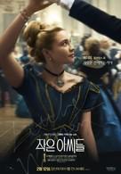 Little Women - South Korean Movie Poster (xs thumbnail)