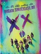 Suicide Squad - Romanian Movie Cover (xs thumbnail)