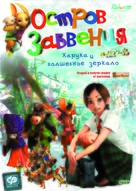 Hottarake no shima - Haruka to maho no kagami - Russian DVD cover (xs thumbnail)