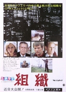 The Outfit - Japanese Movie Poster (xs thumbnail)