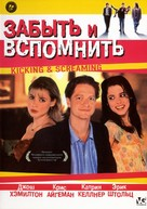 Kicking and Screaming - Russian Movie Cover (xs thumbnail)