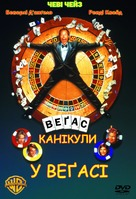 Vegas Vacation - Ukrainian Movie Cover (xs thumbnail)