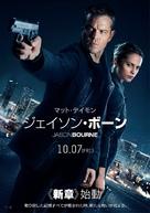 Jason Bourne - Japanese Movie Poster (xs thumbnail)