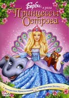 Barbie as the Island Princess - Russian Movie Cover (xs thumbnail)