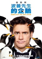 Mr. Popper's Penguins - Taiwanese Movie Poster (xs thumbnail)