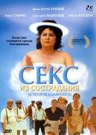 Sexo por compasión - Russian Movie Cover (xs thumbnail)