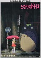 Tonari no Totoro - Japanese Movie Poster (xs thumbnail)