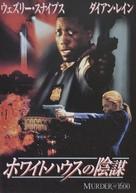 Murder At 1600 - Japanese Movie Poster (xs thumbnail)