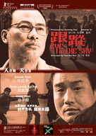 Gun chung - Chinese poster (xs thumbnail)