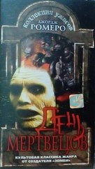Day of the Dead - Russian Movie Cover (xs thumbnail)