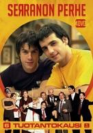 """Los Serrano"" - Finnish DVD cover (xs thumbnail)"