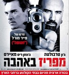 From Paris with Love - Israeli Movie Poster (xs thumbnail)
