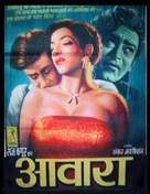 Awaara - Indian Movie Poster (xs thumbnail)