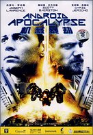 Android Apocalypse - Chinese DVD movie cover (xs thumbnail)