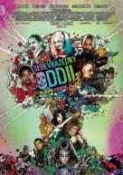 Suicide Squad - Czech Movie Poster (xs thumbnail)