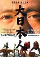 Dai-Nipponjin - Hong Kong Movie Cover (xs thumbnail)