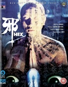 Xie - British Movie Cover (xs thumbnail)