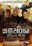 Betrayal - South Korean Movie Poster (xs thumbnail)