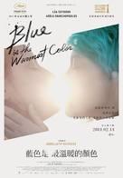 La vie d'Adèle - Taiwanese Movie Poster (xs thumbnail)