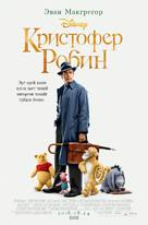Christopher Robin - Chinese Movie Poster (xs thumbnail)