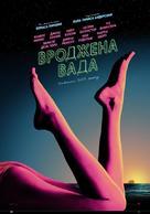 Inherent Vice - Ukrainian Movie Poster (xs thumbnail)