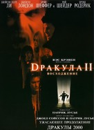 Dracula II: Ascension - Russian DVD movie cover (xs thumbnail)