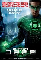 Green Lantern - South Korean Movie Poster (xs thumbnail)