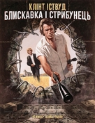 Thunderbolt And Lightfoot - Ukrainian Movie Cover (xs thumbnail)