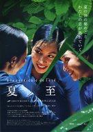Mua he chieu thang dung - Japanese Movie Poster (xs thumbnail)