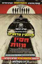Grindhouse - Israeli Advance movie poster (xs thumbnail)