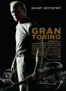 Gran Torino - Greek Movie Poster (xs thumbnail)