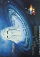 Uchû senkan Yamato: Kanketsuhen - Japanese Movie Poster (xs thumbnail)