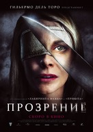 Los ojos de Julia - Russian Movie Poster (xs thumbnail)
