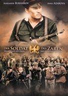 Gospoda ofitsery: Spasti imperatora - German DVD movie cover (xs thumbnail)