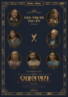 Beatriz at Dinner - South Korean Movie Poster (xs thumbnail)