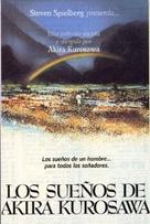 Dreams - Spanish Movie Poster (xs thumbnail)