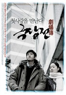 Keuk jang jeon - South Korean Movie Poster (xs thumbnail)