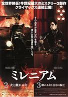 Flickan som lekte med elden - Japanese Combo movie poster (xs thumbnail)