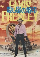 Charro! - Japanese Movie Poster (xs thumbnail)