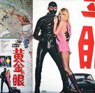 Diabolik - Japanese Movie Poster (xs thumbnail)