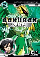 """Bakugan Battle Brawlers: Gundalian Invaders"" - Russian DVD movie cover (xs thumbnail)"