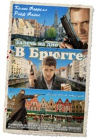 In Bruges - Russian Movie Poster (xs thumbnail)
