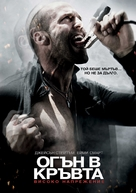 Crank: High Voltage - Bulgarian Movie Poster (xs thumbnail)