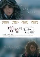 In Between Days - South Korean poster (xs thumbnail)