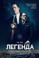 Legend - Ukrainian Movie Poster (xs thumbnail)