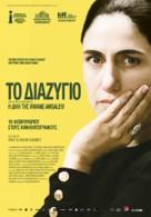 Gett - Greek Movie Poster (xs thumbnail)