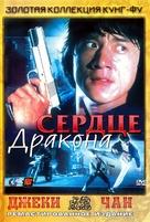Long de xin - Russian DVD cover (xs thumbnail)
