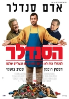 The Cobbler - Israeli Movie Poster (xs thumbnail)